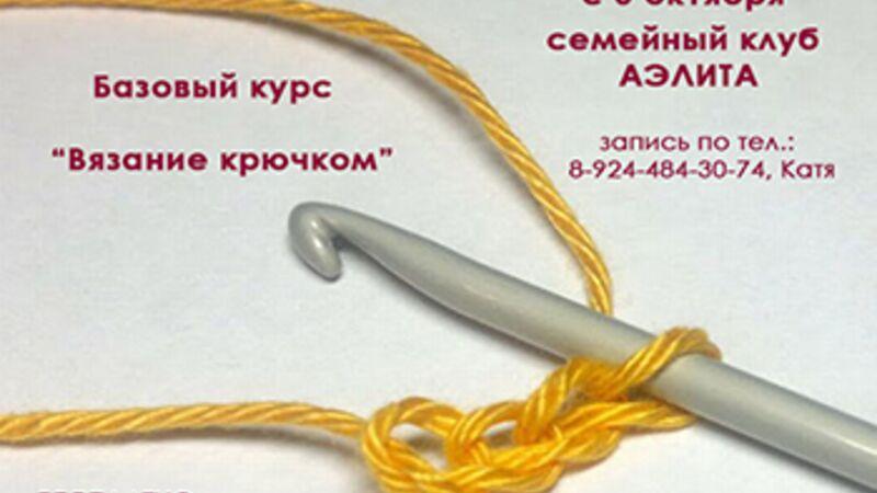 курсы вязания крючком