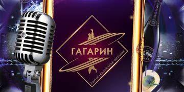 """Караоке-бар """"Гагарин"""""""