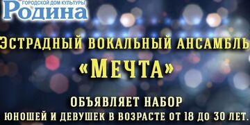 """Эстрадный вокальный ансамбль """"Мечта"""""""