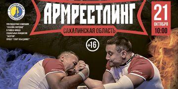 Чемпионат Сахалинской области по армрестлингу