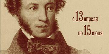 А. С. Пушкин. Жизнь и лира