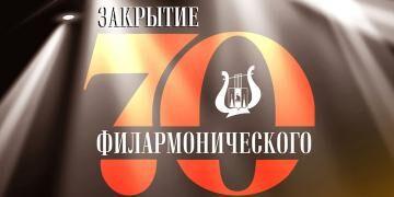 Закрытие 70-го филармонического сезона