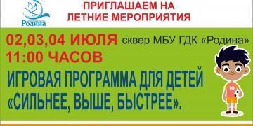"Мероприятия в ДК ""Родина"""