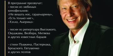 Творческий вечер Дмитрия Харатьяна