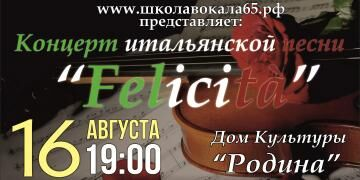 Концерт итальянской песни Felicità