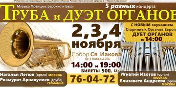 Новые органные концерты на Сахалине