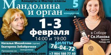 Виртуозы мандолины и органа на Сахалине