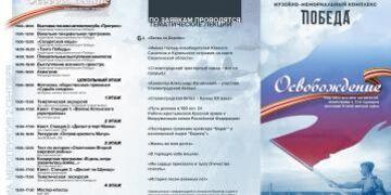 """Мероприятия Музейно-мемориального комплекса """"Победа"""""""