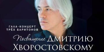 Посвящение Дмитрию Хворостовскому