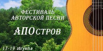 """Городской фестиваль авторской песни """"АПОстров"""""""