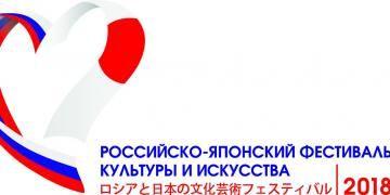 II российско-японский фестиваль культуры и искусства