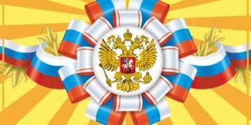 Наш Российский триколор
