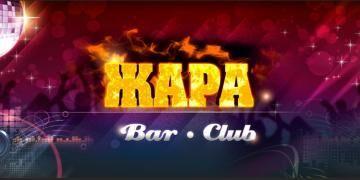 """Вечер в bar-club """"Жара"""""""