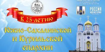 Православие на островах