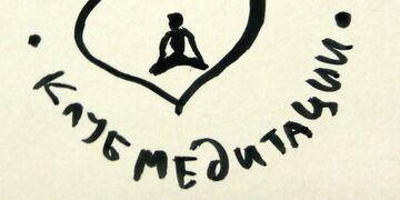 Сахалинский клуб медитации