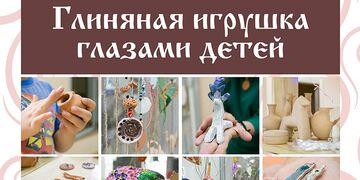 Глиняная игрушка глазами детей