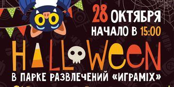 Halloween в парке развлечений ИграMix