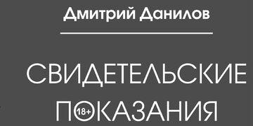 """Читка пьесы """"Свидетельские показания"""""""