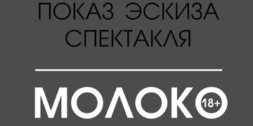 """Показ эскиза спектакля """"Молоко"""""""
