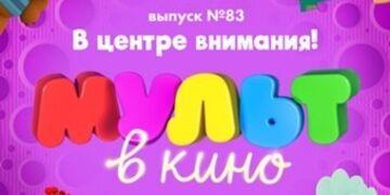 Мульт в кино. Выпуск №83. В центре внимания!