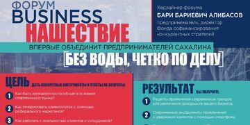 Business Нашествие