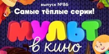 Мульт в кино. Выпуск №86. Самые тёплые серии!