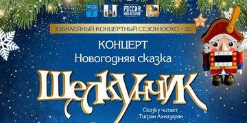 """Новогодняя сказка """"Щелкунчик"""""""