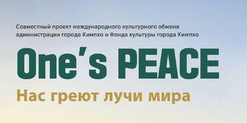 One's Peace - Нас греют лучи мира