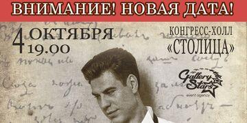 """Дмитрий Дюжев в спектакле """"Евгений Онегин"""""""