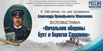 Начальник обороны бухт и берегов Сахалина