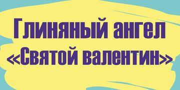 "Мастер-класс ""Святой Валентин"""