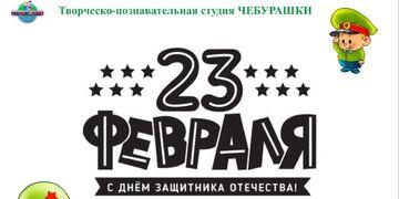 """23 февраля в детской студии """"Чебурашки"""""""