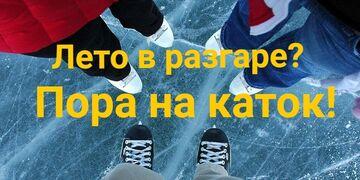 Массовые катания на льду