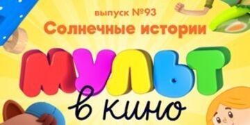 Мульт в кино. Выпуск № 93