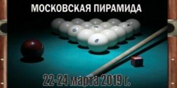 Открытый турнир по русскому бильярду