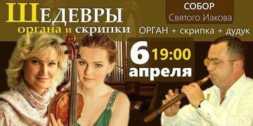 Шедевры органа и скрипки