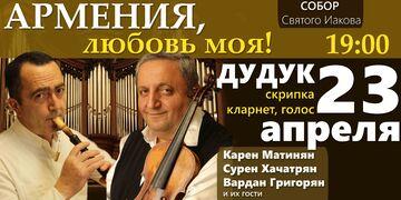 Армения, любовь моя!