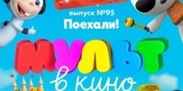Мульт в кино. Выпуск № 95