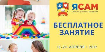 """Мероприятия в детском центре """"ЯСам"""""""