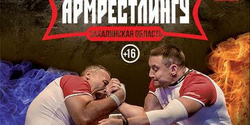 Кубок по армрестлингу Сахалинской области
