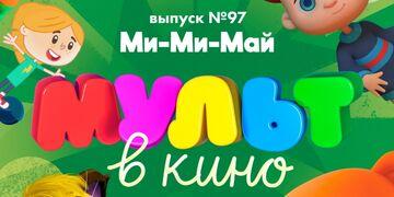 Мульт в кино. Выпуск № 97