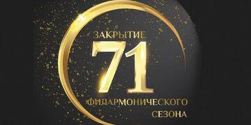 Закрытие 71-го филармонического сезона