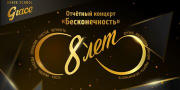 """Отчетный концерт """"Бесконечность"""""""