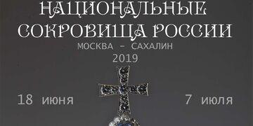 Национальные сокровища России. Москва – Сахалин. 2019