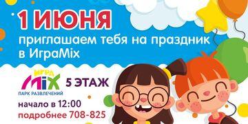 День защиты детей в Парке развлечений ИграMix