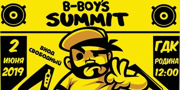 Фестиваль уличного танца B-Boys Summit