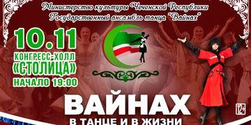 "Государственный ансамбль танца ""Вайнах"""