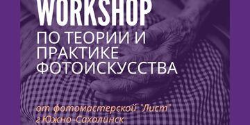 Workshop по теории и практике фотоискусства