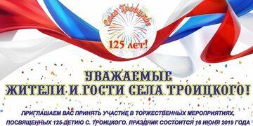 125-летний юбилей села Троицкого