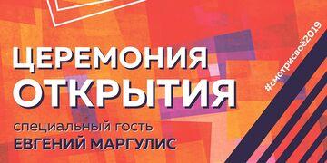 """Открытие фестиваля телевизионных художественных фильмов """"Утро Родины"""""""